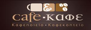 CAFE-ΚΑΦΕ