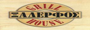 ΞΑΔΕΡΦΟΣ GRILL HOUSE