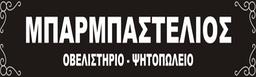 ΜΠΑΡΜΠΑΣΤΕΛΙΟΣ