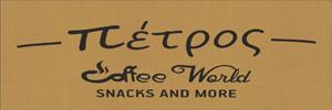 Πέτρος Coffee World