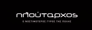 Ploutarxos Souvlakerie